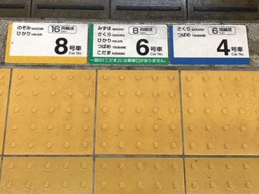 JAPAN-MARKERS-ON-TRAIN-STATION-PLATFORM