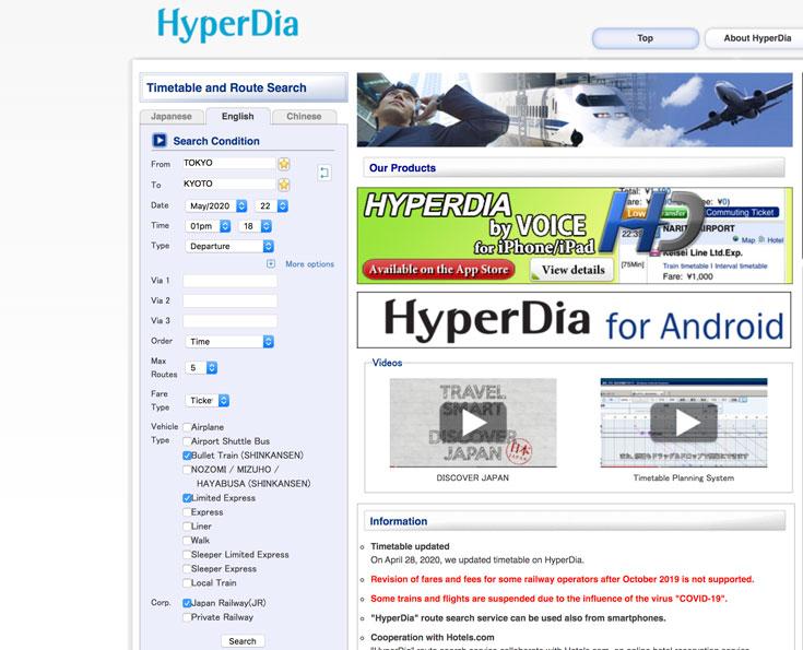hyperdia-search-screen