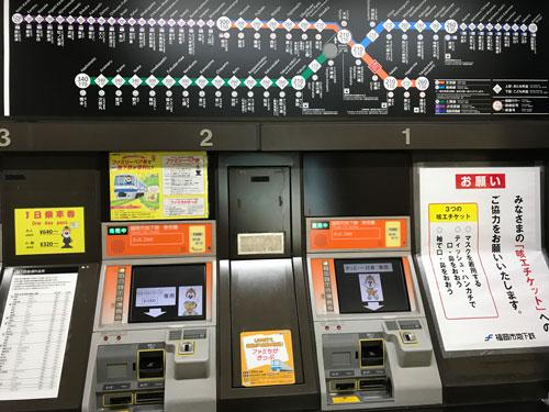 subway ticket machines in japan